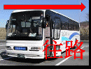 2017 Bus Session 4  (Going 往路)